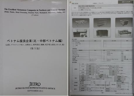 """Hà Yến được đưa vào sách """"Doanh nghiệp VN tiêu biểu xuất sắc khu vực Bắc – Trung Bộ"""" của JETRO"""